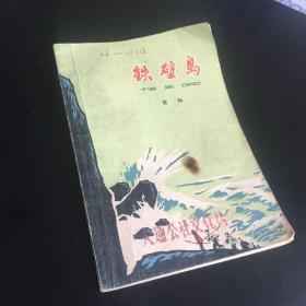 正版现货 铁壁岛(反特儿童小说) 一版一印 张子虚 精美插图
