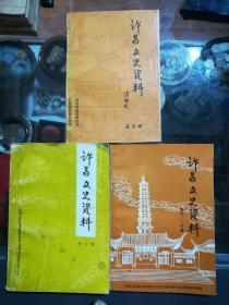 许昌文史资料第五辑,第六辑,第九——十辑(3本合售30元)
