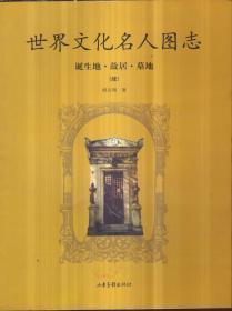 世界文化名人图志 诞生地、故居、墓地(续)