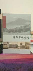 莆阳名人史迹     林春德       中国文史      9787503476945