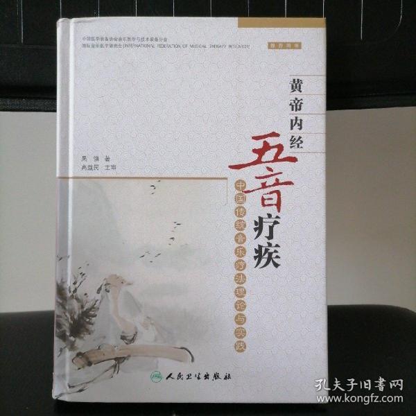 黄帝内经五音疗疾·中国传统音乐疗法理论与实践