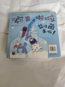 《噼里啪啦系列》:细菌宝宝系列