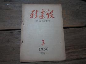 《新建设学术性月刊》 1956年3期
