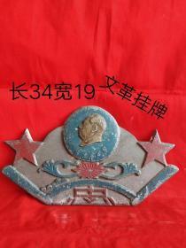 文革捛制像章,红色收藏