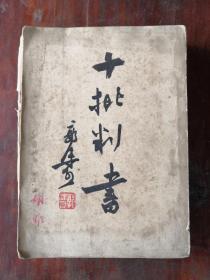 十批判书 56年版 包邮挂刷