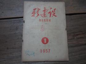 《新建设学术性月刊》 1957年1期