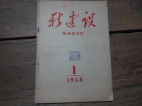 《新建设学术性月刊》 1958年1期