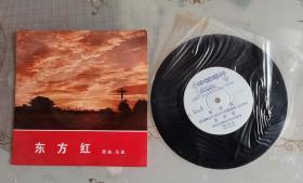文革黑胶唱片《东方红》库存未用片面平整黑亮全新
