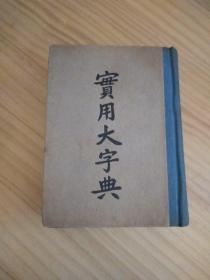 实用大字典(民国34年)