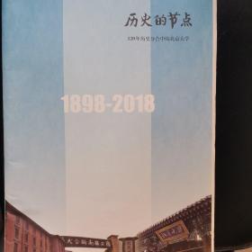 历史的节点 北京大学校报120周年校庆专刊