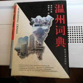 温州词典 一版一印