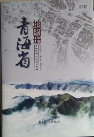 青海省地图册(2017年版)