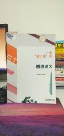 四级讲义编写组编   四级讲义编写组编   江苏凤凰美术出版      9787558052088