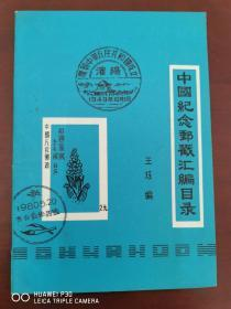 中国纪念邮戳汇编目录(1982年出版,距今将近40年的早年集邮文献)