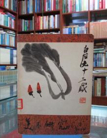 美术研究1979.3 (馆藏)