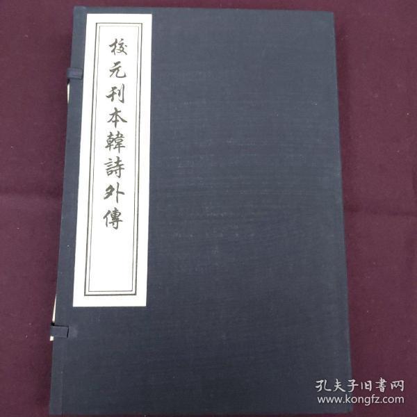 校元刊本韩诗外传(一函三册)