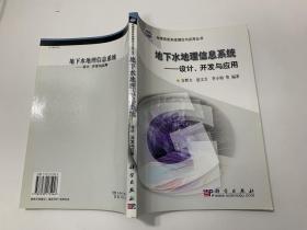 地下水地理信息系统:设计、开发与应用