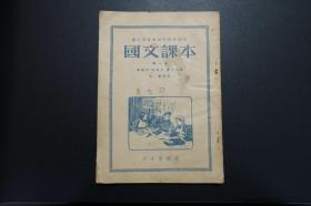 《国文课本  第一册》职工业余学校中级班适用(工人出版社1954年7月3版7印)