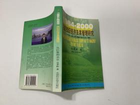 1984~2000我的知识经济及其管理研究:从巴黎到北京