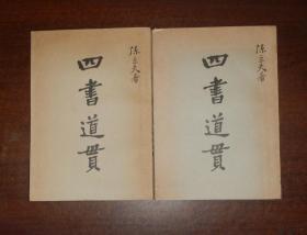 四书道贯(全二册)