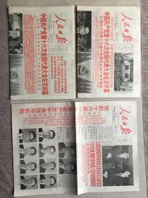 人民日报2002年11月16日