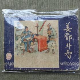姜邓斗智 双79同月 第二版第二印