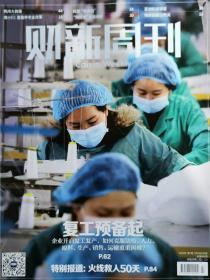 疫情特刊!!!《财新周刊》(抗击新冠肺炎武汉现场)2020年2月第7期  有很多疫情图片