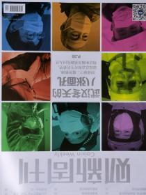 疫情特刊!!!《财新周刊》(抗击新冠肺炎武汉现场)2020年3月第9期  有很多疫情图片