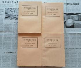 私藏好品稀见史料《中华民国史事日志》全四册 郭廷以 著 1979年初版