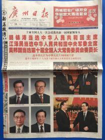 广州日报2003年3月16日
