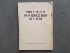中国人民大学教学经验讨论会报告汇编