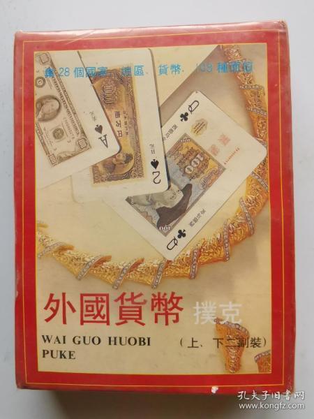 外国货币扑克(上下二副装)