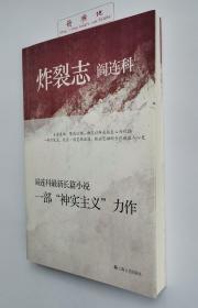 炸裂志 阎连科亲笔签名本 阎连科神实主义长篇小说代表作 一版一印