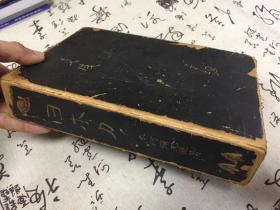 1914年日本大仓书店出版《日本刀》精装一厚册全,日文民国版