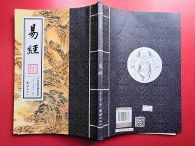 中华经典诵读教材:易经