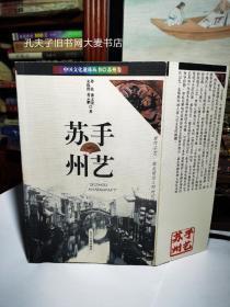 《中国文化遗珍丛书.苏州卷.手艺苏州》辽宁人民出版社
