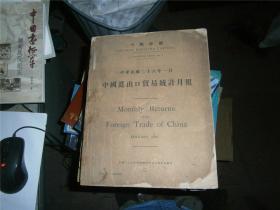 中华民国三十六年一月中国进出口贸易统计月报