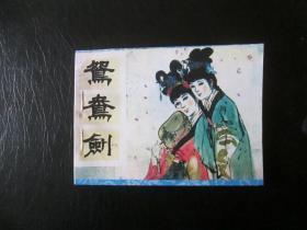 鸳鸯剑(库存,颜梅华)