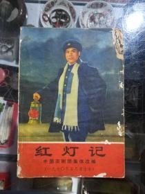 红灯记中国京剧团集体改编(一九七0年五月演出本)