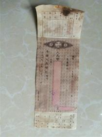 中国人民银行50年代支票