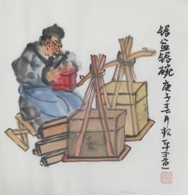 【超值特价】【保真】【张松平】中国画院研究会会员、雅园书画院主任、一级画师、毕业于广西艺术学院国画系、广西师范大学美术系,其作品清逸、文气、灵气、古朴典雅。作品先后展示于中国美术馆、广州艺术博览会、小品人物(33×33CM)(老北京风情)9。