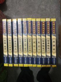 【精装】中国古典名著,全16卷(缺5便宜卖)