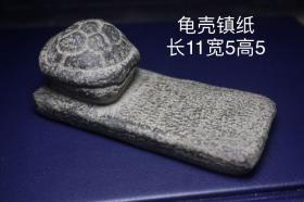 青石龟壳镇纸笔架 镇纸 摆件石权石雕老物件