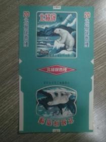 【烟标】 北极熊
