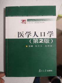 医学人口学