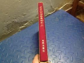 中华人民共和国地图集 1984年 布面 精装 盒套