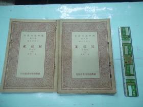 国学基本丛书四百种,琵琶记  上下合售