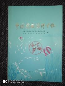 中国药用海洋生物