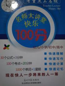 名师大讲堂快乐100分(1书+6VCD+890元VIP卡)H