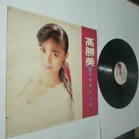 黑胶大唱片——高胜美把爱埋在心窝